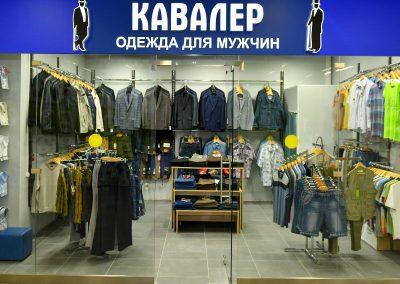 КАВАЛЕР