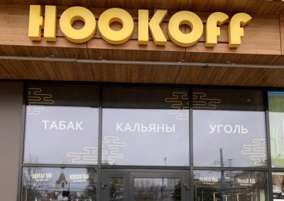 HOOKOFF