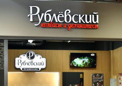 Рублёвский