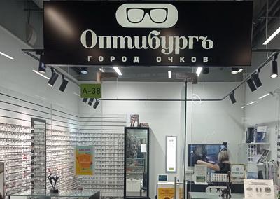 Оптибург